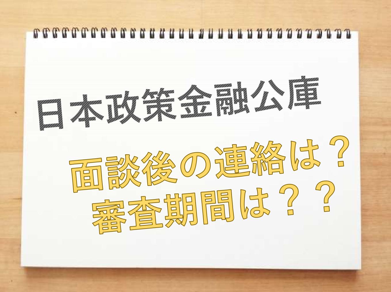 日本政策金融公庫 審査期間