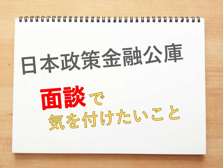 日本政策金融公庫 面談