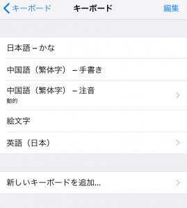 中国語 設定方法