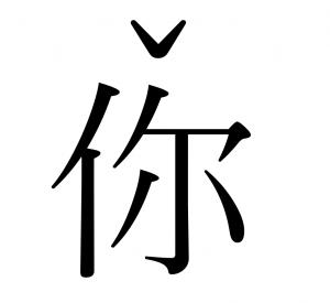 中国語 第三声