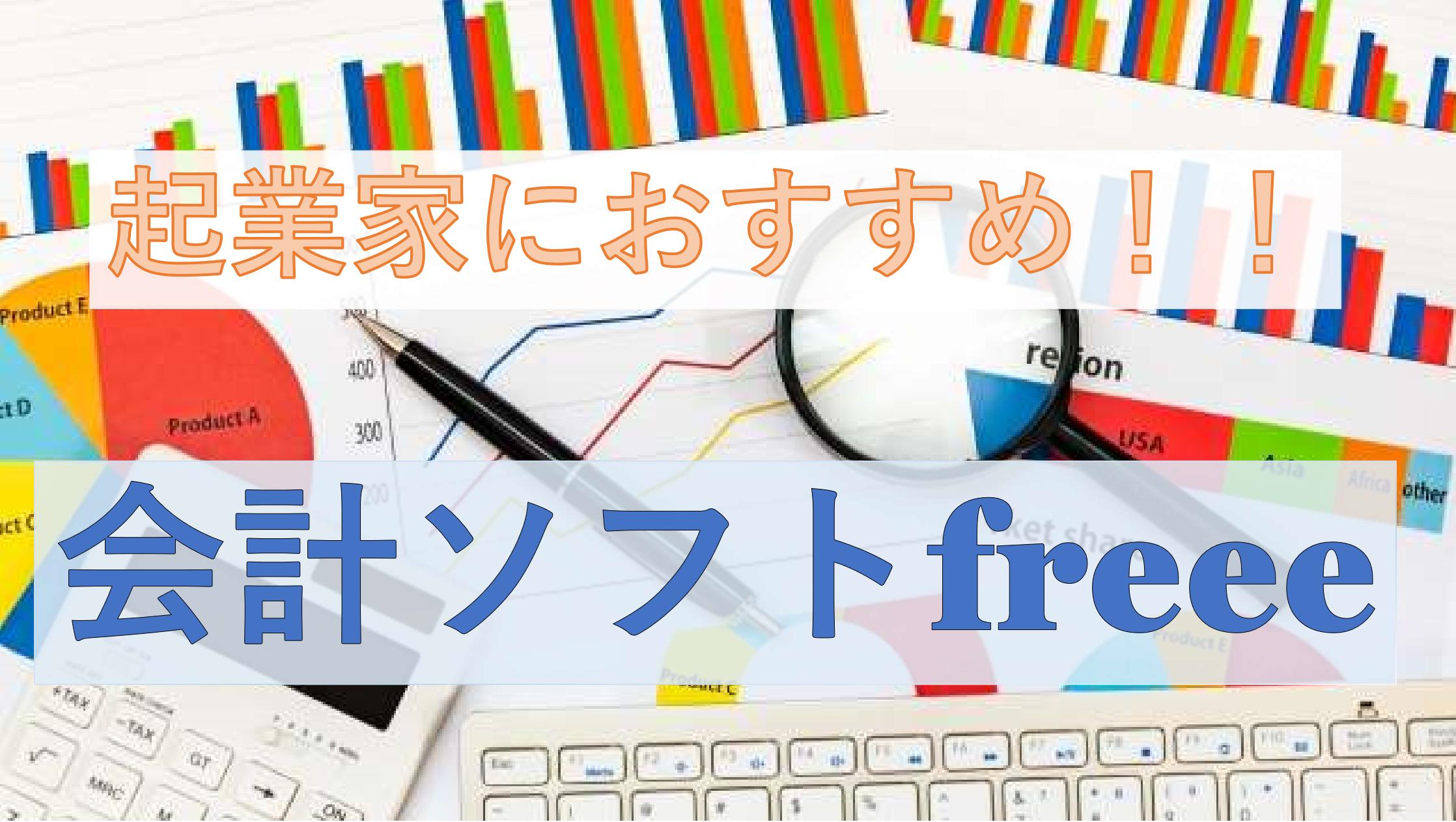 起業 会計ソフト
