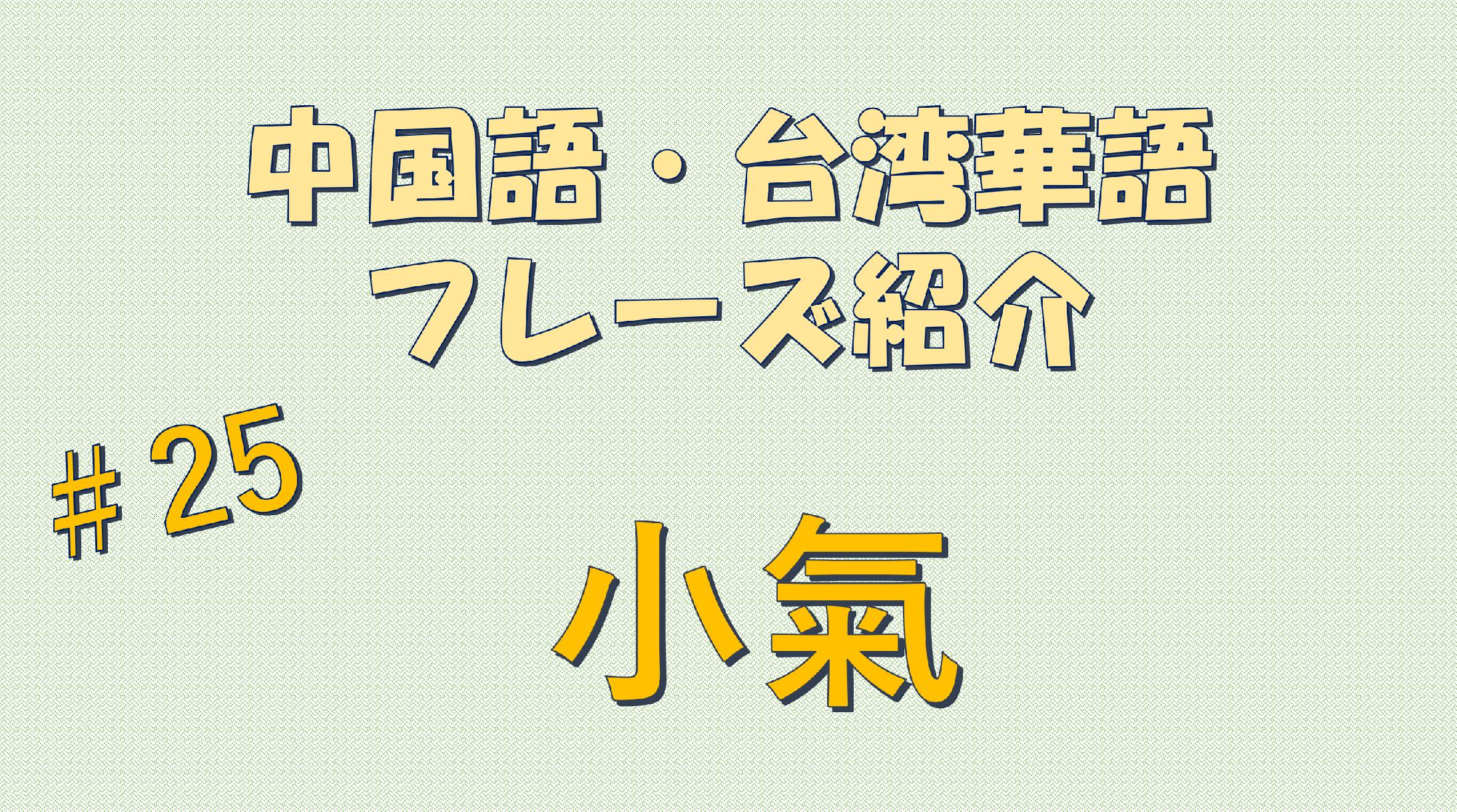 中国語 台湾華語 小氣